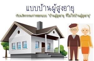 """การเคหะแห่งชาติ เปิดให้ดาวน์โหลดแบบบ้านผู้สูงอายุ กับนวัตกรรมการออกแบบ """"บ้านผู้สูงอายุ ที่ไม่ใช่บ้านผู้สูงอายุ"""""""