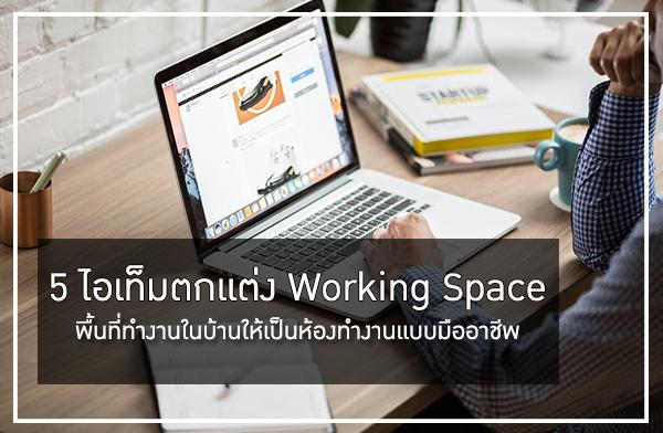 5 ไอเท็มตกแต่ง Working Space พื้นที่ทำงานในบ้านให้เป็นห้องทำงานแบบมืออาชีพ