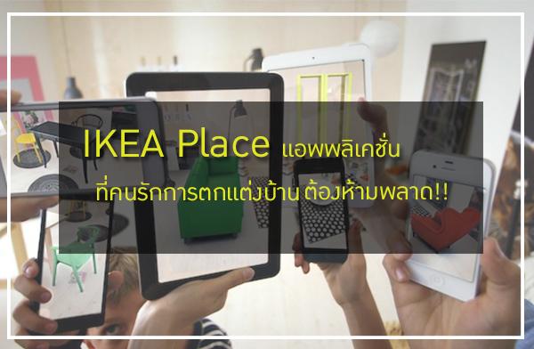 IKEA Place แอพฯที่คนรักการตกแต่งบ้าน ต้องห้ามพลาด!!
