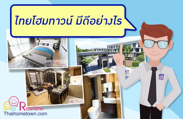 เลือกรีวิวกับไทยโฮมทาวน์ มีดีอย่างไร