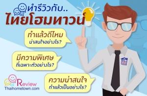 รีวิวโครงการ กับไทยโฮมทาวน์ มีดีตรงไหนบ้าง ความพิเศษอย่างไร ?