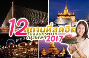 12 สถานที่สุดฮิต ติดชาร์ตวันลอยกระทงในกรุงเทพฯ ปี 2017