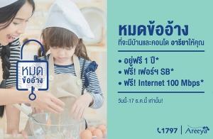 """อารียาฯ จัดแคมเปญพิเศษส่งท้ายปี """"หมดข้ออ้าง ที่จะมีบ้านและคอนโด"""" อยู่ฟรี 1 ปี ฟรีเฟอร์ SB* ฟรี Internet 100 Mbps* วันนี้-17 ธ.ค.60"""