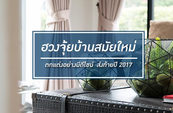 เสริมฮวงจุ้ย ให้บ้านสมัยใหม่ อย่างมีดีไซน์ส่งท้ายปี 2017