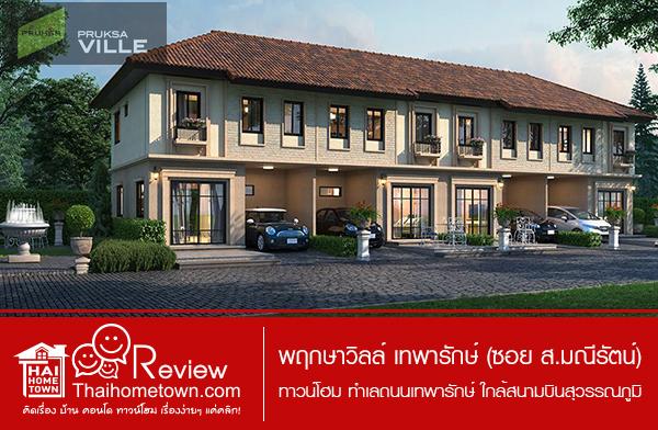 ทาวน์โฮมแบบใหม่ 4 ห้องนอน ทำเลถนนเทพารักษ์ ใกล้สนามบินสุวรรณภูมิ