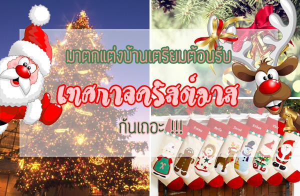 มาตกแต่งบ้าน เตรียมต้อนรับเทศกาลคริสต์มาสกันเถอะ !!!
