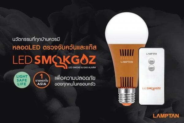 หลอดไฟ LED SMOKGAZ จากแลมป์ตั้น