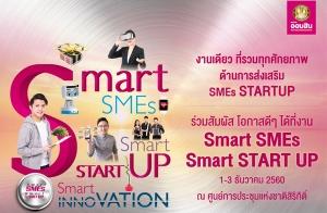 """ธนาคารออมสินจัดงาน """"Smart SMEs Smart START UP"""" พร้อมสนับสนุนแหล่งเงินทุนให้ธุรกิจผลักดันสู่ Innovation Hub"""