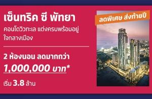 """เอสซี แอสเสทฯ มอบสิทธิพิเศษ 4 ต่อ  กับคอนโดฯ Centric Sea Pattaya   แต่งครบพร้อมอยู่ ใจกลางเมือง ด้วยแคมเปญ """"ลดพิเศษ ส่งท้ายปี"""" วันนี้ – 15 ธ.ค.60"""