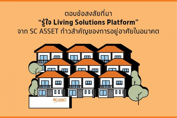 รู้ใจ Living Solutions Platform by SC ASSET