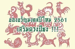 ของขวัญมงคลปีใหม่ 2561 โคตรเด็ดแถมเสริมดวงปีชง !!!