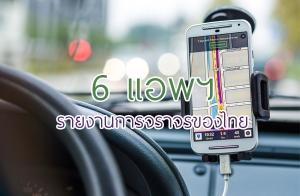 6 แอพฯ รายงานการจราจรของไทย ใช้ได้ทั้ง Android และ iOS