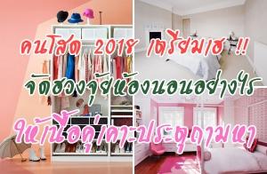 คนโสด 2018 เตรียมเฮ !! จัดฮวงจุ้ยห้องนอนอย่างไร ให้เนื้อคู่เคาะประตูถามหา
