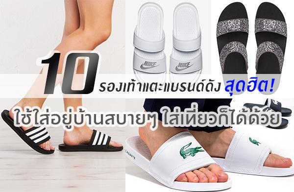 10 รองเท้าแตะแบรนด์ดัง เอาไว้ใส่อยู่บ้านสบายๆ