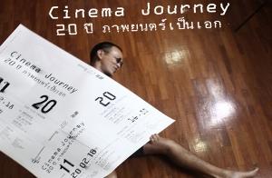 """เอสซีฯ สนับสนุนและชวนชม """"Cinema Journey"""" 20 ปี ภาพยนตร์เป็นเอก"""