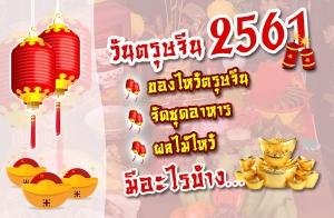 วันตรุษจีน 2561 ของไหว้ตรุษจีน ชุดอาหาร และผลไม้ไหว้มีอะไรบ้าง