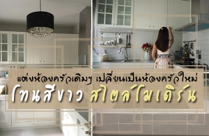 แต่งห้องครัวเดิมๆ เปลี่ยนเป็นห้องครัวใหม่ โทนสีขาวสไตล์โมเดิร์น ขนาดพอเหมาะสำหรับครอบครัวเล็ก
