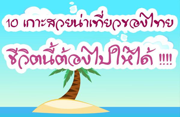 10 เกาะสวยน่าเที่ยวของไทย ที่ชีวิตนี้ต้องไปให้ได้ !!!!