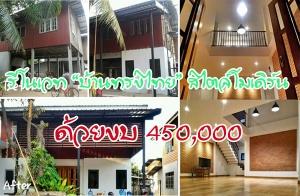 """รีโนเวท """"บ้านทรงไทย"""" สไตล์โมเดิร์น  ด้วยงบ 450000"""