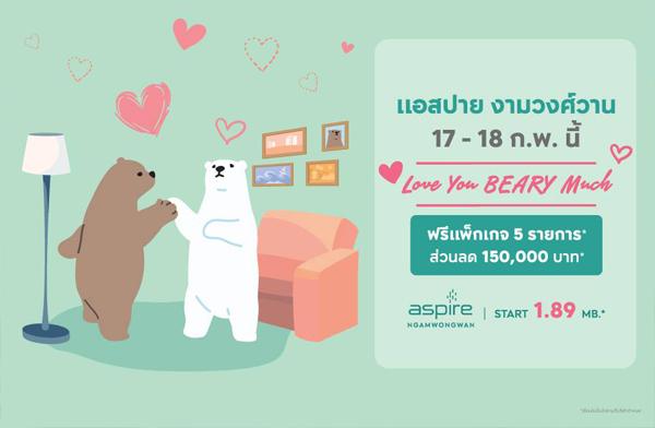 Love you Beary much แอสปาย งามวงศ์วาน ฟรีแพ็คเกจ 5 รายการ* ส่วนลด 150,000 บาท* 17-18 ก.พ. นี้ เริ่ม 1.89 ล้าน*