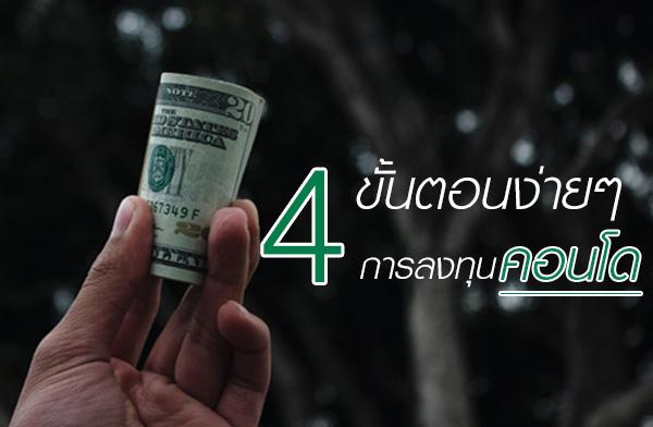 4 ขั้นตอนการง่ายๆลงทุนคอนโด