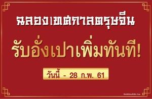 คอนโดลุมพีนี 13 ทำเล ร่วมฉลองเทศกาลตรุษจีน จองคอนโดรับอั่งเปาเพิ่มทันที! วันนี้ - 28 ก.พ. 61