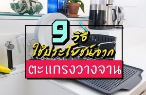 9 วิธี ใช้ประโยชน์จากตระแกรงวางจาน