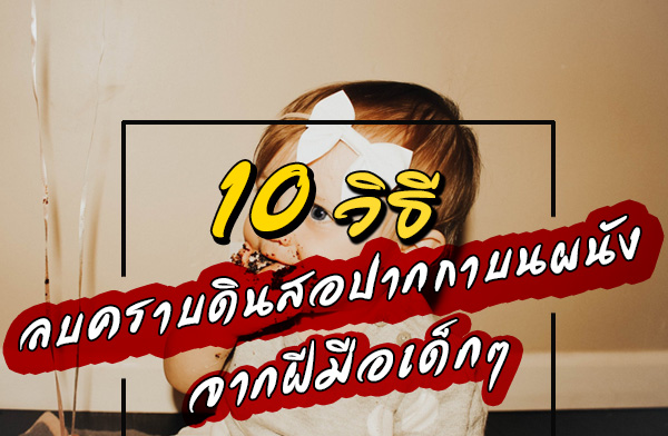 10 วิธี ลบลอยดินสอ ปากกา บนผนัง จากฝีมือของเด็กๆ