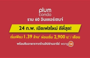"""""""Plum condo ราม 60 อินเตอร์เชนจ์"""" เปิดเฟสใหม่ 1 นอน จองในงานลุ้นรับ iPhone X* + Voucher มูลค่า 50,000 บาท* 24 กุมภาพันธ์ นี้ เริ่ม 1.39 ล้าน*"""