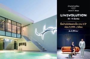 "Livevolution ""บ้านกลางเมือง พระราม 9 - อ่อนนุช"" ซื้อบ้านไม่มีดอกเบี้ยนาน 2 ปี* ผ่อน 9,999 บ./ด. 10-11 มี.ค. นี้ เริ่ม 3.99 ล้าน*"