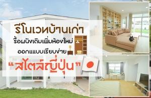 รีโนเวทบ้านเก่าสภาพสุดโทรม รื้อผนังเดิมเพิ่มห้องใหม่ เน้นออกแแบบดูเรียบง่ายสไตล์ญี่ปุ่น