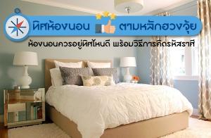 ทิศห้องนอนตามหลักฮวงจุ้ย ผู้ที่เป็นเจ้าบ้าน ห้องนอนควรอยู่ทิศไหนดี พร้อมวิธีการคิดรหัสราศี ?