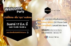 """Welcome Party ปาร์ตี้พิเศษ เพื่อคุณ คนพิเศษ """"Modiz Station"""" พร้อมกิจกรรมลุ้นรับรางวัลตลอดงาน 17 มี.ค. นี้ 13.00 - 18.00 น."""