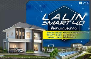 """Lalin Smart 4.0"" ซื้อบ้านแถมอนาคต สัญญา 1 บาท ช่วยผ่อน 1 ปี* Smart Cash สูงสุด 200,000 บาท* พร้อมรับมือถือ iPhoneX*"