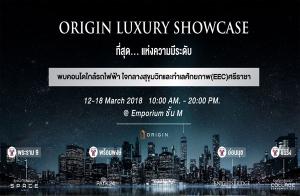"""ที่สุดแห่งความมีระดับ """"Origin Luxury Showcase"""" พบคอนโดใจกลางสุขุมวิท และศรีราชา 12-18 มี.ค. นี้ ที่ Emporium ชั้น M"""