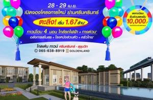 """เตรียมพบ """"โกลเด้นทาวน์ ศรีนครินทร์ - สุขุมวิท"""" ทาวน์โฮมใกล้รถไฟฟ้า + ทางด่วน* 4 นอน + อลังการสโมสร + โรงหนังส่วนตัว + ครัวไทย* 28-29 เม.ย. นี้ เริ่ม 1.67 ล้าน*"""