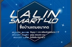 'ลลิล พร็อพเพอร์ตี้' มอบโปรแรงแห่งยุค 4.0 'LALIN SMART 4.0: ซื้อบ้านแถมอนาคต' ในงานมหกรรมบ้านและคอนโดฯ 15-18 มี.ค. นี้