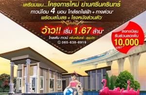 """เตรียมพบ """"โกลเด้นทาวน์ ศรีนครินทร์ - สุขุมวิท"""" ทาวน์โฮมใหม่ 4 นอน ใกล้รถไฟฟ้า ทางด่วน อลังการสโมสร มีโรงหนังส่วนตัว ห้องครัวไทย เริ่ม 1.67 ล้าน*"""