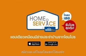 "HomePro พลิกโฉมส่งบริการรูปแบบใหม่ ""Home Service App"" แอปเดียวเหมือนมีช่างประจำบ้านจากโฮมโปรตอบโจทย์ผู้บริโภคยุค 4.0"
