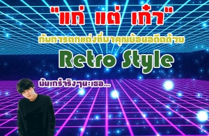 """""""แก่ แต่ เก๋า"""" กับการตกแต่งที่พาคุณย้อนอดีตด้วย Retro Style"""