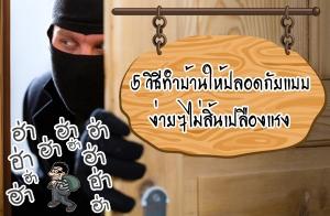 5 วิธีทำบ้านปลอดภัยแบบง่ายๆหายห่วงไม่สิ้นเปลืองแรง