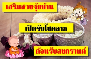 เสริมฮวงจุ้ยบ้าน เปิดรับโชคลาภ ต้อนรับสงกรานต์