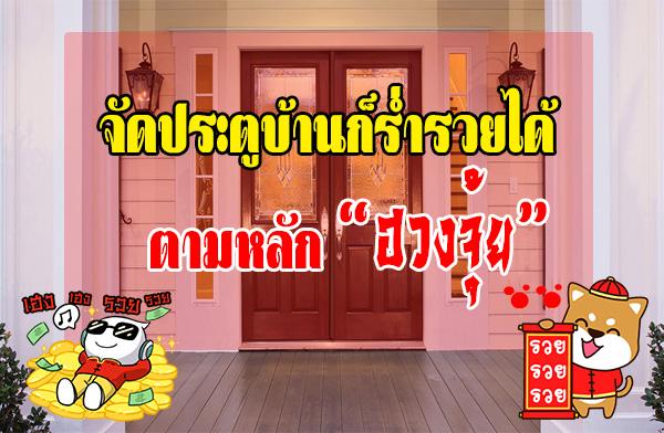 จัดประตูบ้านก็ร่ำรวยได้ตามหลักฮวงจุ้ย แบบจัดหนักจัดเต็ม