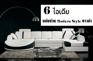 6 ไอเดียแต่งบ้าน Modern Style โทนขาวดำในฝันให้เป็นจริง