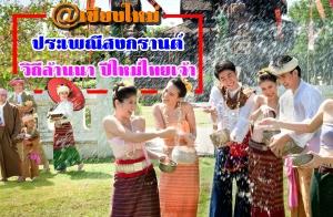 ประเพณีสงกรานต์ @ เชียงใหม่ วิถีล้านนา ปีใหม่ไทยเจ้า