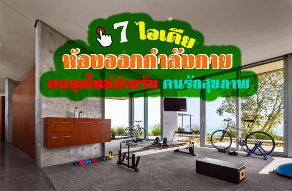 7 ห้องออกกำลังกายได้ไอเดียคนยุคใหม่ สำหรับคนรักสุขภาพ