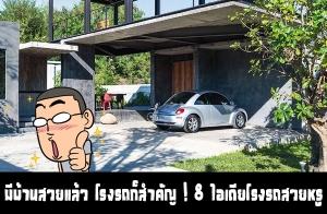 มีบ้านสวยแล้ว โรงรถก็สำคัญ ! 8 ไอเดียโรงรถสวยเก๋ไม่เหมือนใคร