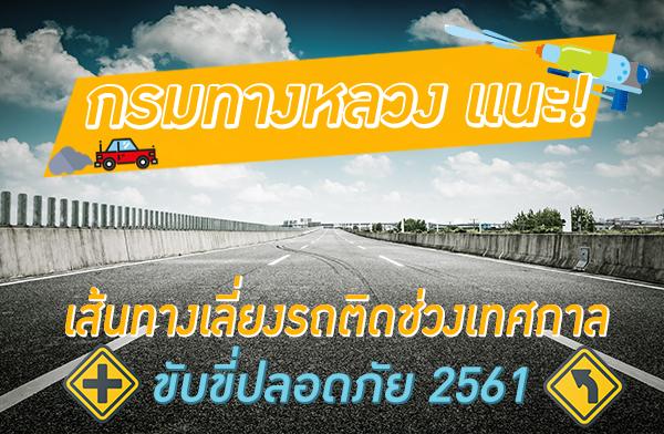 กรมทางหลวง แนะ! เส้นทางเลี่ยงรถติดช่วงเทศกาล ขับขี่ปลอดภัย 2561