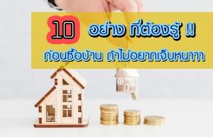 10 อย่าง ที่ต้องรู้ !! ก่อนซื้อบ้าน ถ้าไม่อยากเจ็บหนาาา