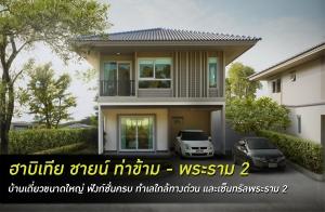 """""""ฮาบิเทีย ชายน์ ท่าข้าม-พระราม2"""" บ้านเดี่ยวโครงการใหม่ ใกล้ทางด่วน กับแปลงพิเศษราคาพิเศษ 8 - 29 เม.ย. นี้ เพียง 3.99 ล้าน*"""